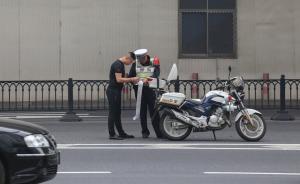 近八成受访者认为上海交通整治很有效,相关报警近两月减少
