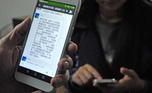 中传媒教授王四新:微信群成员传播违法信息,群主应承担责任