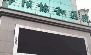 """四川一莆田系医院被曝计划更名再开张,院方否认""""欺骗民众"""""""
