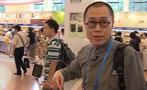 视频 | 梁文道带你逛上海书展