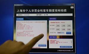 """半年之内增加224%,上海车牌竞拍人数""""急刹车"""""""