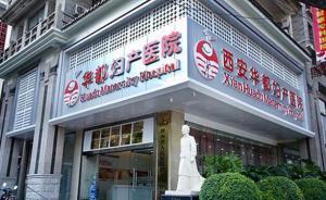 """西安女子孕检花千余元""""被丙肝"""",华都妇产医院被责令停业"""