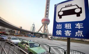 上海出租车试行安装车载监控设备,行业管理部门称将高度关注
