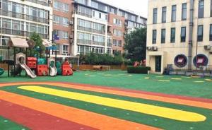 北京一幼儿园多名孩子流鼻血咳嗽,园方承认塑胶操场曾出问题