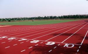 上海校园塑胶跑道团体标准通过备案:限定有毒有害物质释放量