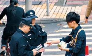 长安剑:被盘查时忘带身份证有替代方案,遇不规范警员找督察