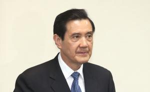 蔡英文办公室驳回马英九赴港申请:卸任不到一月仍有保密必要