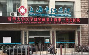 女子在上海申江医院被诊为尖锐湿疣花费数万,医生涉无证行医