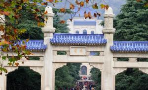 南京孙中山纪念馆搬迁工程延宕,考虑异地重建
