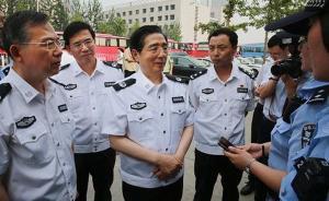 郭声琨:做好公安工作要积极适应监督、自觉接受监督