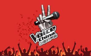 """法院裁定上海灿星在歌唱比赛选秀节目停用""""中国好声音"""""""