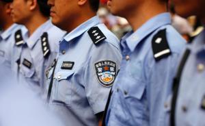 """长安剑微信公号:""""坏警察""""显得多了,是社会监督环境在进步"""