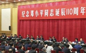 中央高规格纪念邓小平诞辰110周年,习近平讲话6大看点