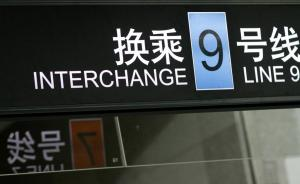上海轨交9号线将延长至60公里,近期无通浙江嘉兴规划
