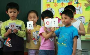 提早学拼音赢在起跑线?上海市教委称优势只维持到小学二年级