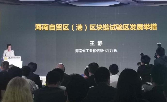 """海南发布""""链六条"""":设10亿元产业基金,建区块链联合大学"""