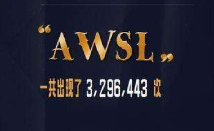 夜讀|人類復雜的情感,真能被縮略成AWSL嗎?