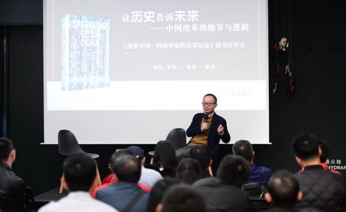 张军新作《改变中国》,讲述中国改革开放40年来龙去脉