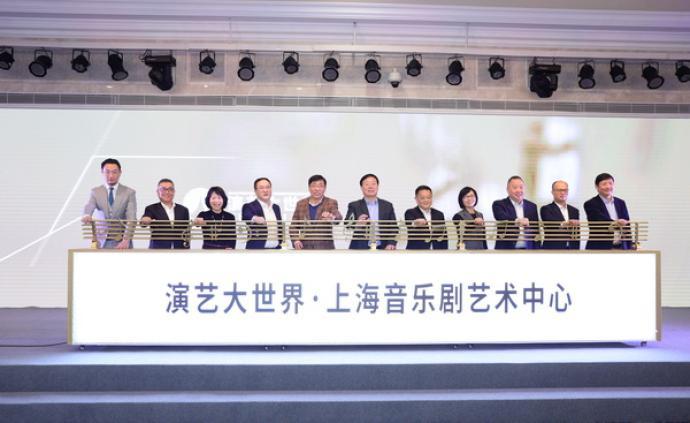 """上海音樂劇藝術中心成立,打造""""一體兩翼""""發展格局"""