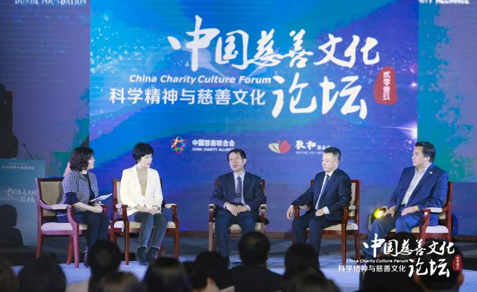 第四屆中國慈善文化論壇在京舉行:探討科技和慈善結合的力量