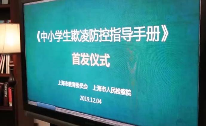 《中小學生欺凌防控指導手冊》編寫完成,近期將在上海投用