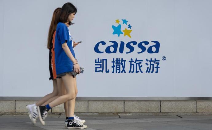 凯撒旅游完成设立海南免税集团,推动增值业务延伸