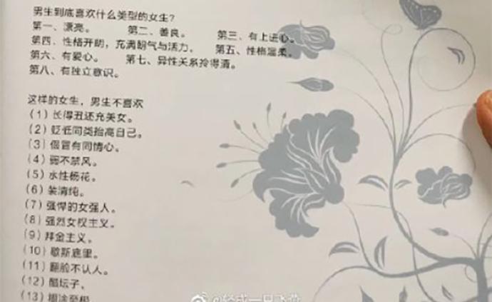 深圳市龙华区青春期教育资料被指性别歧视,教育局:全部收回