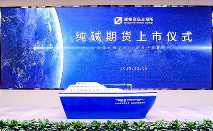 純堿期貨上市首日開門紅:中國已成為全球最大的純堿生產國