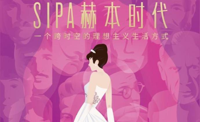""" SIPA赫本时代""的艺术沙龙,K11将推新媒体展"