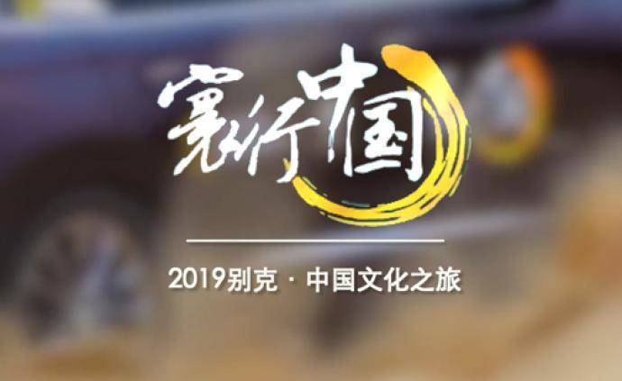 """2019""""寰行中國""""系列一:探尋海上絲綢之路"""