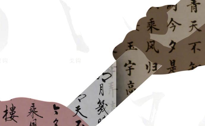 """人民日報微博談""""在中小學教繁體字"""":由繁入簡,經典仍流傳"""