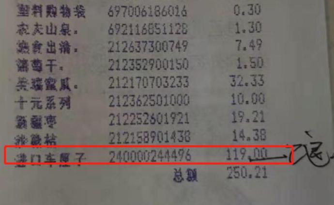 車厘子標價39.9元結賬119元,商家賠5倍差價396元
