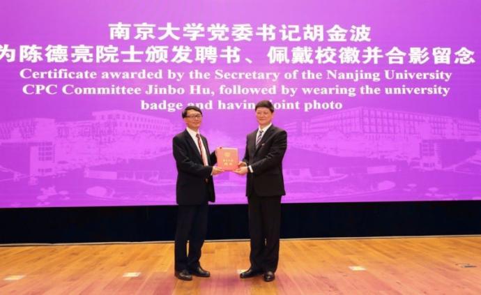 前國際科學理事會執行主席陳德亮院士回國受聘南大名譽教授