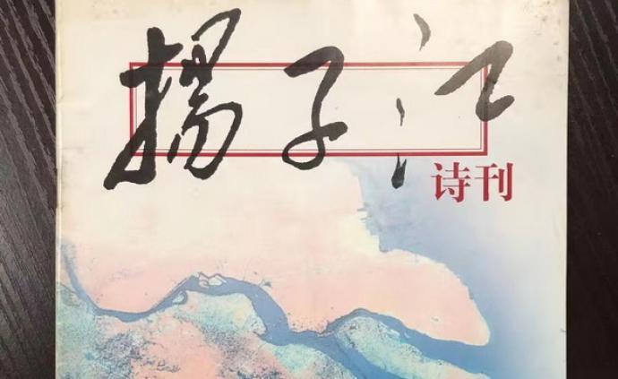 《揚子江》詩刊20歲了,《揚子江文學評論》創刊