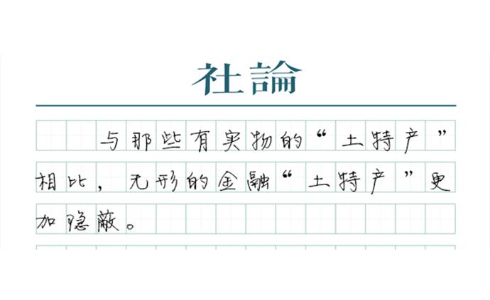 """【社論】整治金融""""土特產"""":反腐敗不留死角"""