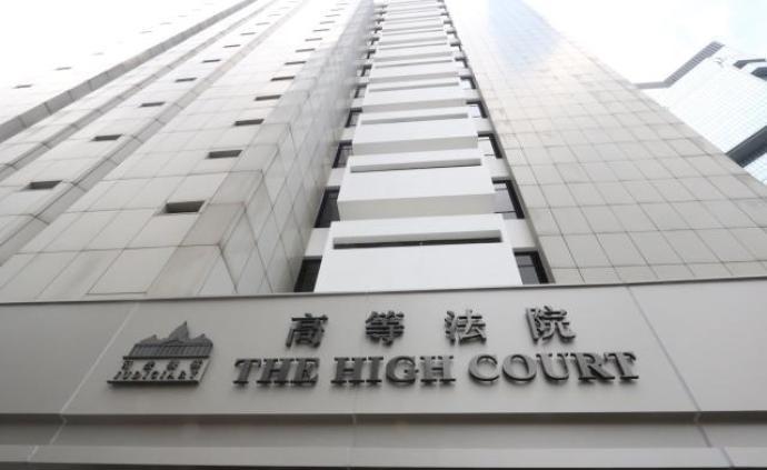 香港高院修訂臨時禁制令:禁起底保護范圍擴至特務警察