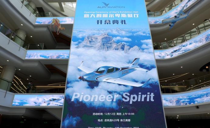 森蘭商都揭幕ALPI首個中國展廳