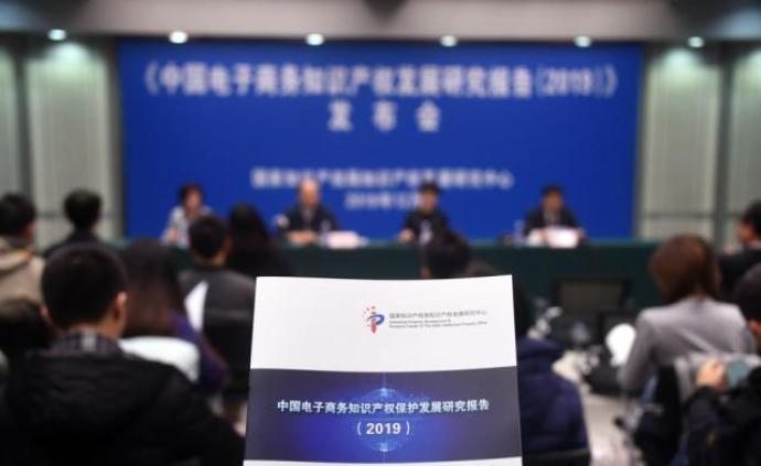 """中國首次發布電子商務知識產權報告,提出""""四治""""理念"""