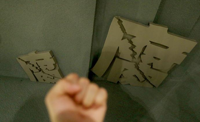 """北京市社会福利事务中心原党委副书记贠根华被""""双开"""""""