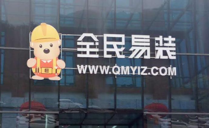 武汉一装修公司负责人涉合同诈骗罪被批捕,8名高管限制出境
