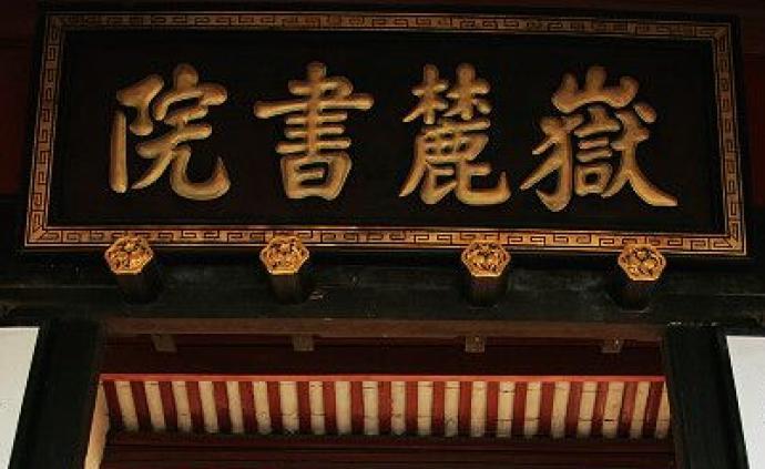法学教授因岳麓书院收门票诉湖南省发改委,二审驳回上诉