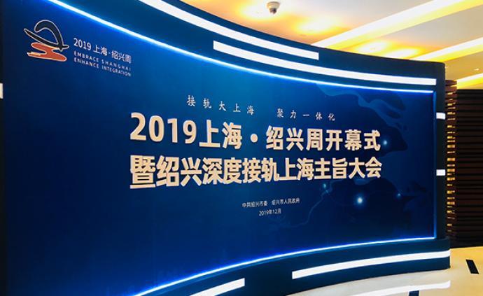绍兴深度接轨上海,在沪签下225亿元合作项目