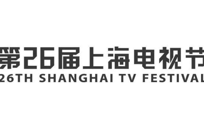 """白玉兰奖为何开放网剧参评?上海国际影视节中心解读""""新政"""""""