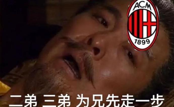 当足球踢成《三国演义》,中国球迷把米兰曼联阿森纳玩坏了