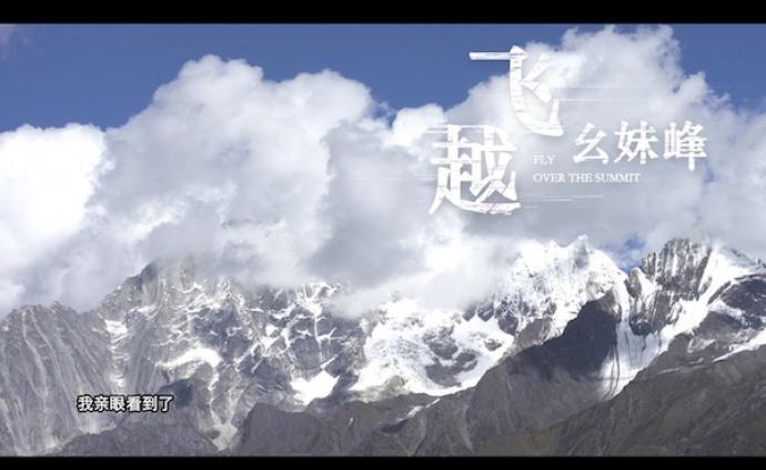 《飛越幺妹峰》開播,記錄人類首次無動力滑翔飛越幺妹峰壯舉