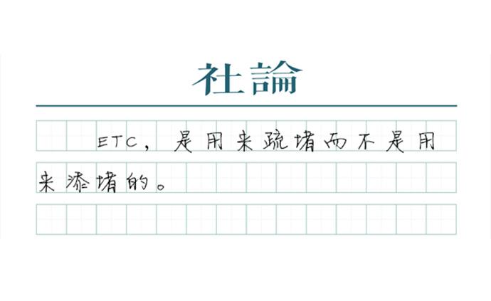 """【社论】推广ETC,要疏堵不要""""添堵"""""""