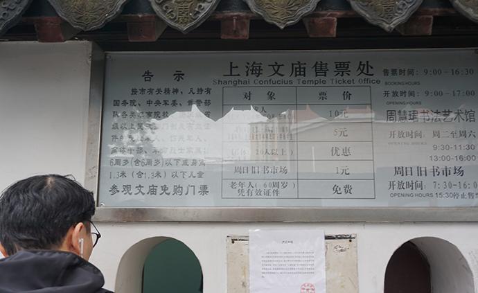 上海文廟明年啟動改擴建,文廟和周日舊書集市將暫停開放