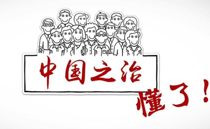 """中國之治,懂了!丨什么是中國國家治理體系的""""綱""""和""""魂"""""""