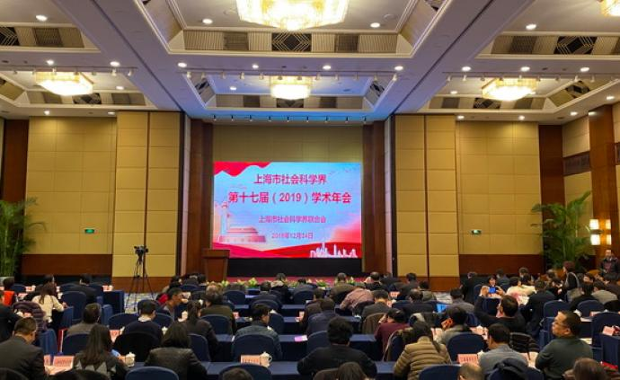 上海市社會科學界第十七屆學術年會召開