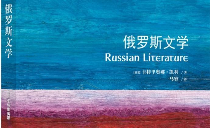 """《俄羅斯文學》:不循規蹈矩,甚至也不像是一部""""文學史"""""""